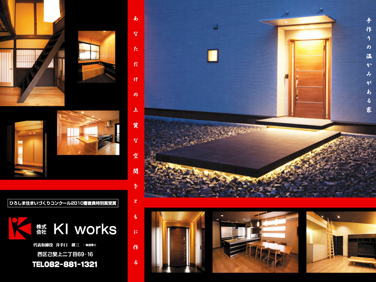 (株)KI works